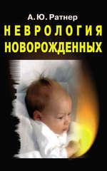 Неврология новорожденных (Ратнер)