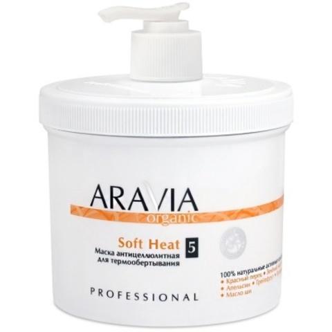 ARAVIA Organic Маска антицеллюлитная для термо обертывания «Soft Heat», 550 мл.