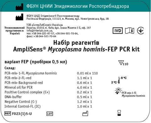 Набір реагентів AmpliSens® Mycoplasma hominis-FEP PCR kit Модель: варiант FEP (пробiрки 0,5 мл)