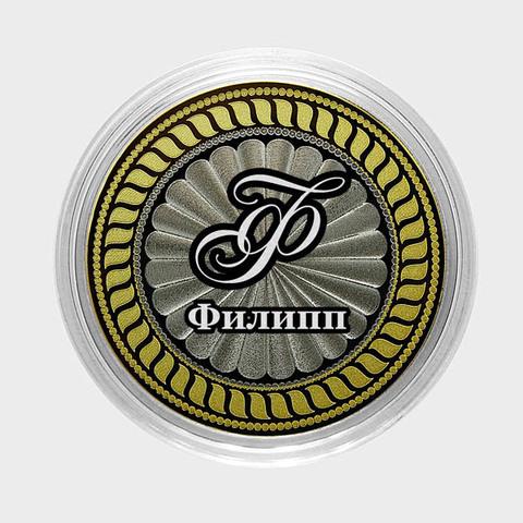 Филипп. Гравированная монета 10 рублей