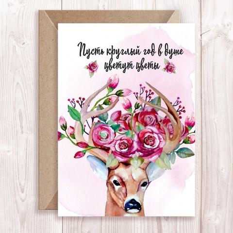 """Дизайнерская открытка """"Цветы в душе""""+ крафт конверт (10х15см)"""