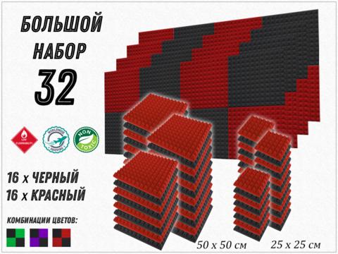 акустический поролон ECHOTON PIRAMIDA 50 red/black  32   pcs