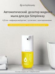 Дозатор сенсорный для жидкого мыла Xiaomi Simpleway Automatic Induction Washing machine Yellow