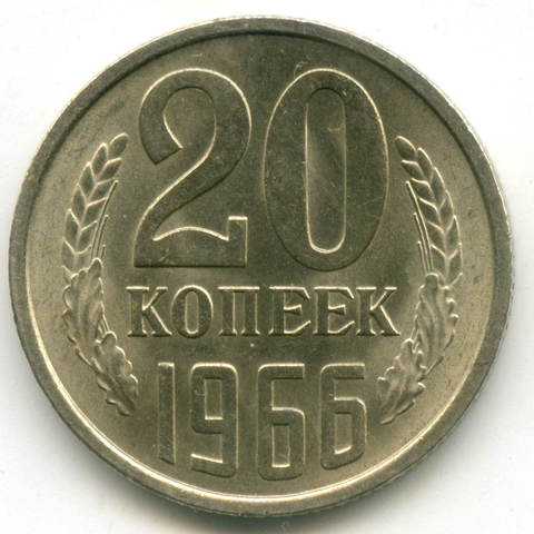 20 копеек 1966 года AU