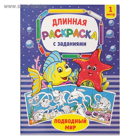 071-3056 Раскраска длинная «Подводный мир»