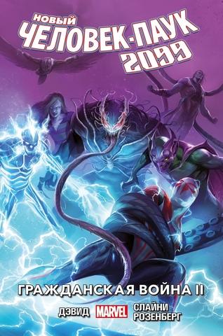 Новый Человек-Паук 2099. Том 2. Гражданская Война II