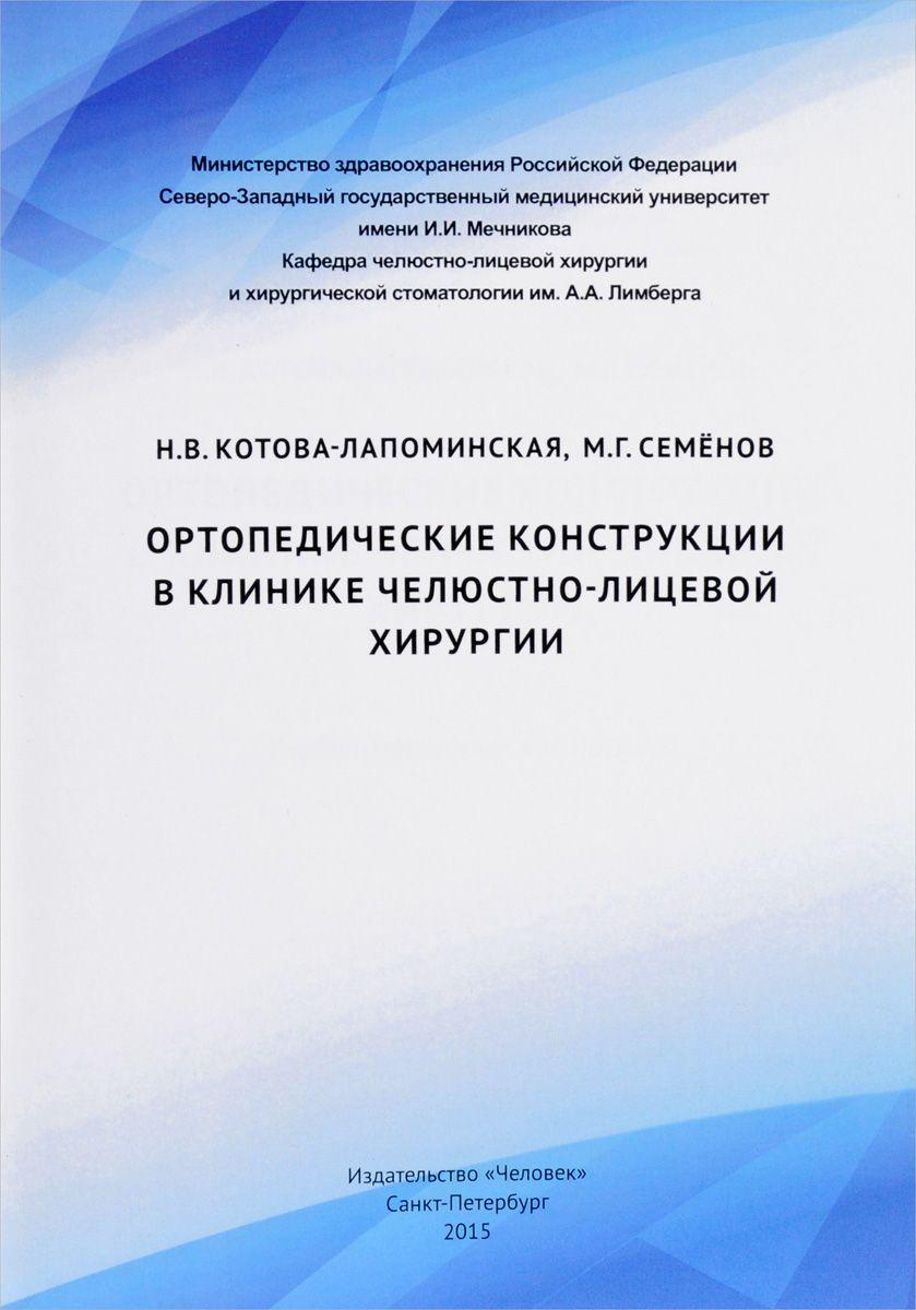 Хирургия Ортопедические конструкции в клинике челюстно-лицевой хирургии ortoped_konstr.jpg
