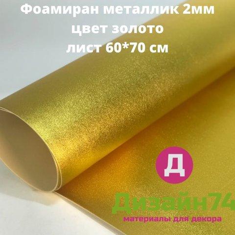 Фоамиран металлик 2мм золото 60*70