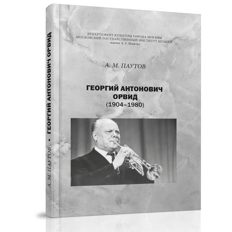 Георгий Антонович Орвид (1904–1980): Монография