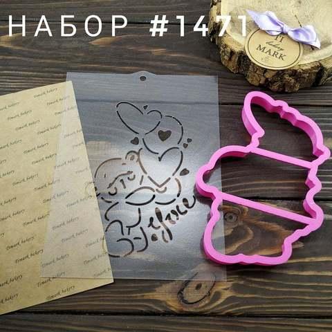Набор №1471 - Мишка с сердечками