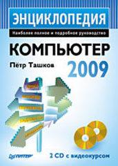 Компьютер. Энциклопедия (+ 2 CD с видеокурсом)
