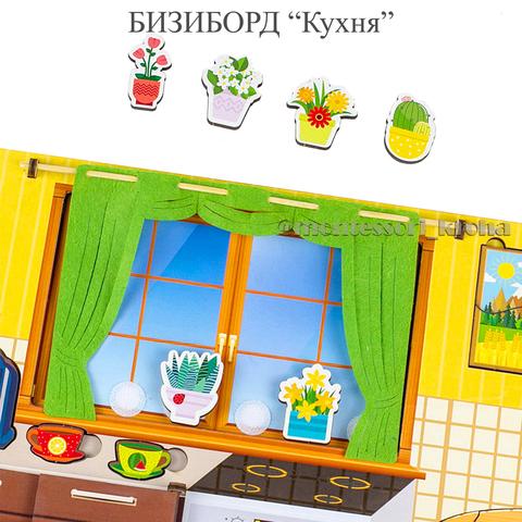 БИЗИБОРД «Кухня»