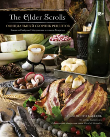 The Elder Scrolls. Официальный сборник рецептов