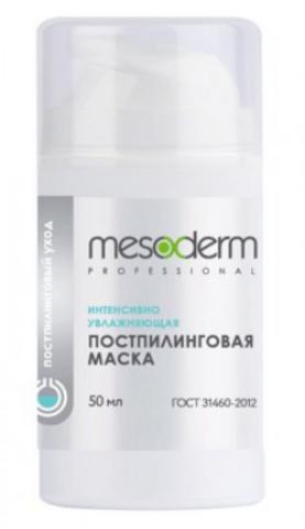 Интенсивно увлажняющая постпилинговая маска 50мл MESODERM купить