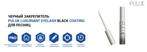 Закрепитель для ресниц PULUK Luxuriant, черный 10мл