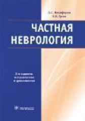 Частная неврология (Никифоров)