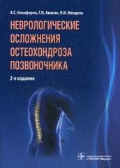 Неврологические осложнения остеохондроза позвоночника (второе издание)