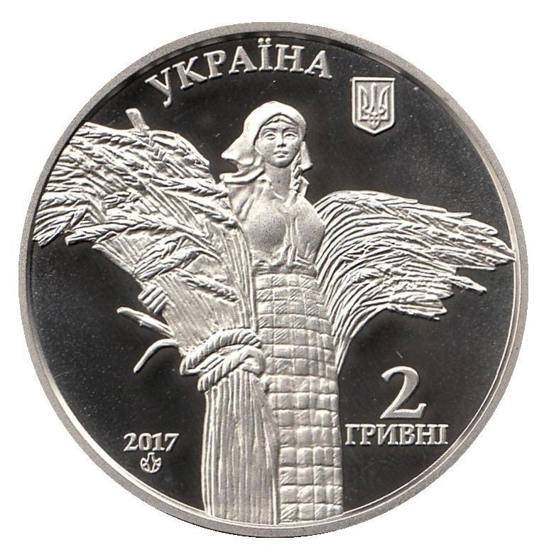 2 гривны. Василий Ремесло. 2017 год. Proof