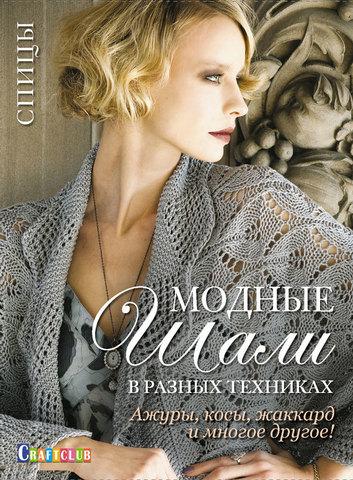 """Книга """"Модные шали в разных техниках. Ажуры, косы, жаккард и многое другое! Спицы"""""""