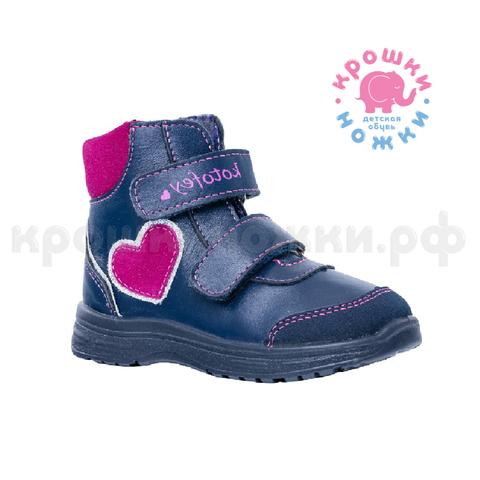 Ботинки сердце, Котофей (ТК Луч)
