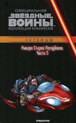 Звёздные войны. Официальная коллекция комиксов. Том 65. Рыцари Старой Республики. Часть 5