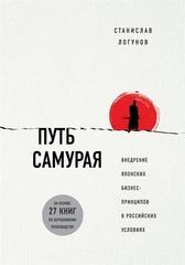 Путь самурая. Внедрение японских бизнеспринципов в российских реалиях