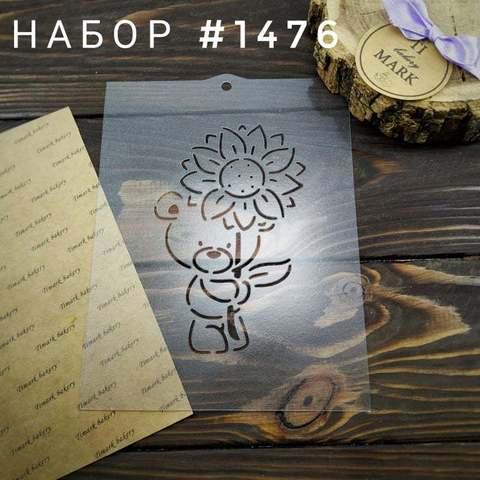 Набор №1476 - Мишка с цветком