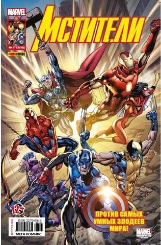 Мстители №16 (Panini Comics)