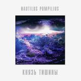 Nautilus Pompilius / Князь Тишины (LP)