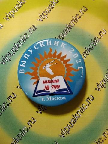 Значок «Выпускник 2021» Диаметр 56мм (синий)