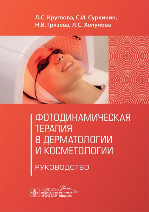 Атласы по дерматологии и косметологии Фотодинамическая терапия в дерматологии и косметологии: руководство fotodinamich.jpg