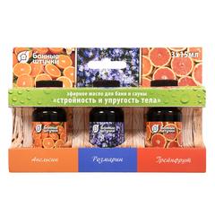 Набор эфирных масел «Стройность и упругость тела» (апельсин, грейпфрут, розмарин)