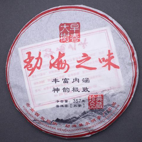 Менхай Чжи Вей Шу Бин, 2018, 357 г