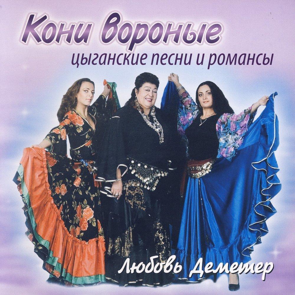 ДЕМЕТР, ЛЮБОВЬ: Цыганские Песни И Романсы - Кони Вороные