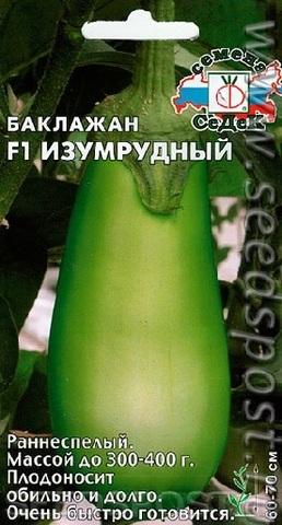Семена Баклажан Изумрудный F1