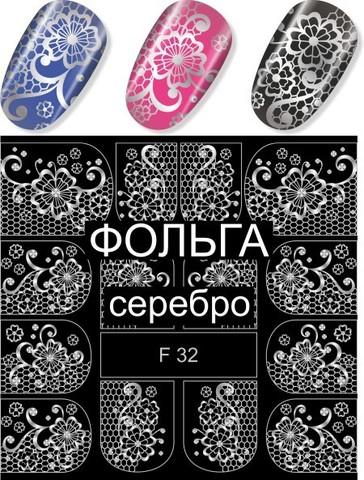 Слайдер-Дизайн  F 32 серебро