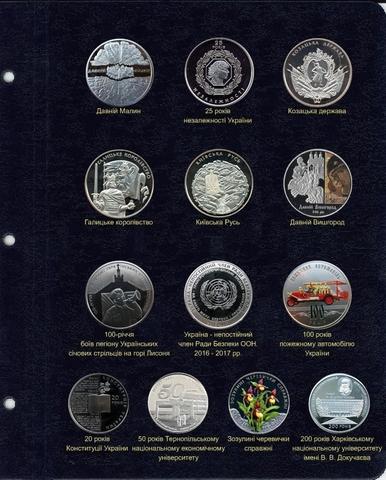 Лист для юбилейных монет Украины 2016 г