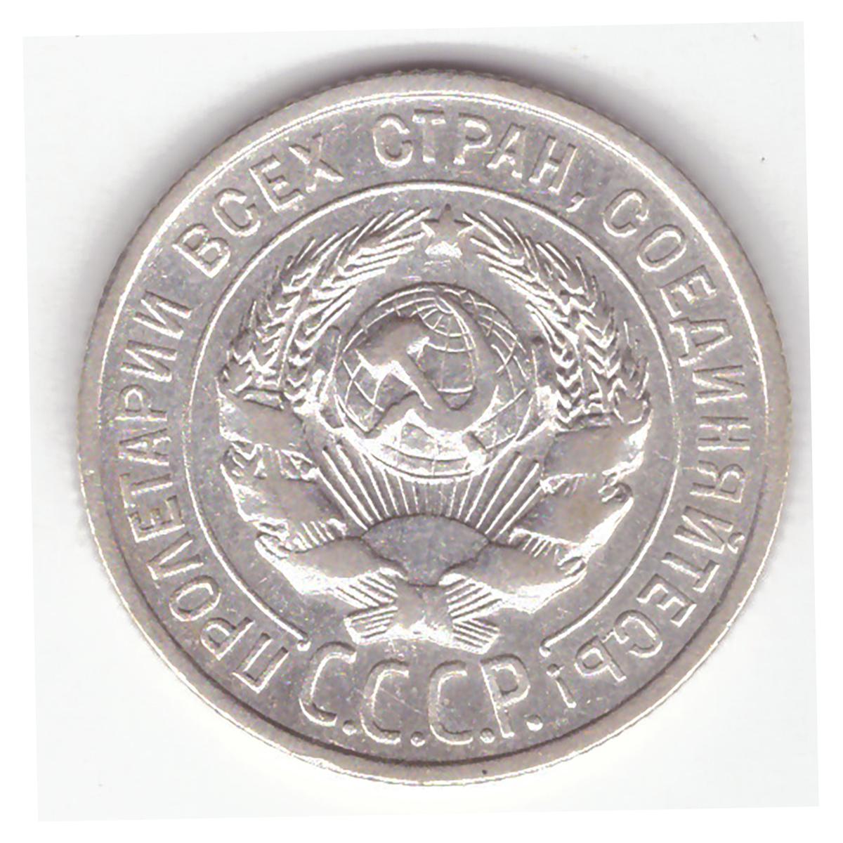 20 копеек 1925 г. СССР. VF (1)