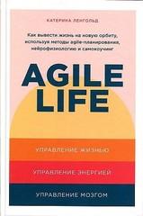 Agile life: Как вывести жизнь на новую орбиту, используя методы agileпланирования, нейрофизиологию и самокоучинг