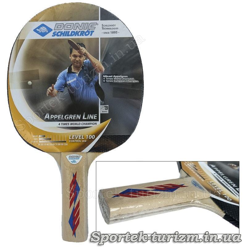 Ракетка для настільного тенісу Donic Schidkrot Appelgren Level 100