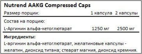 Аргинин Nutrend AAKG Compressed Caps