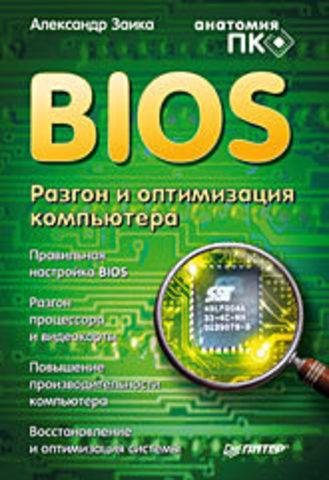 BIOS. Разгон и оптимизация компьютера