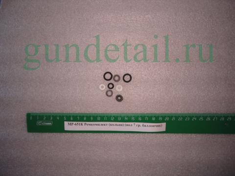 Ремонтный комплект 7гр МР651КС