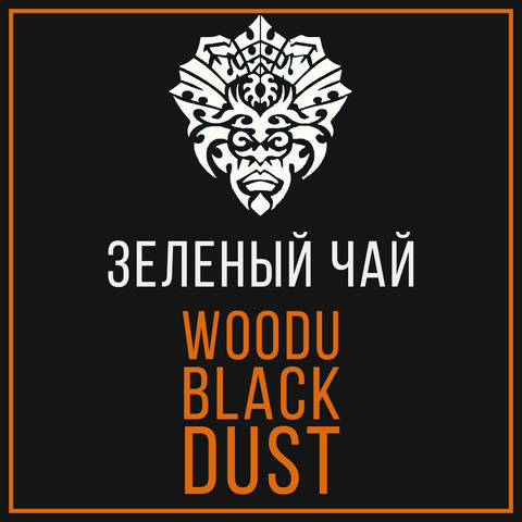 Табак Woodu MEDIUM Black Dust Зеленый чай 250 г