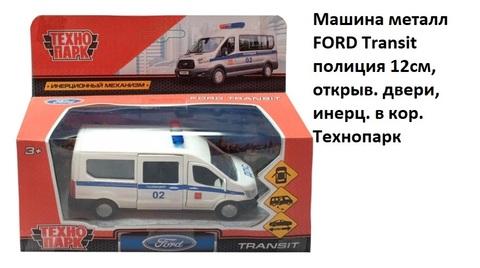 Машина мет. SB-18-18-P(W)-WB Ford Transit полиция