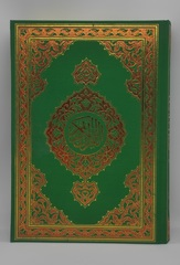 Quran (yalnız ərəbcə)