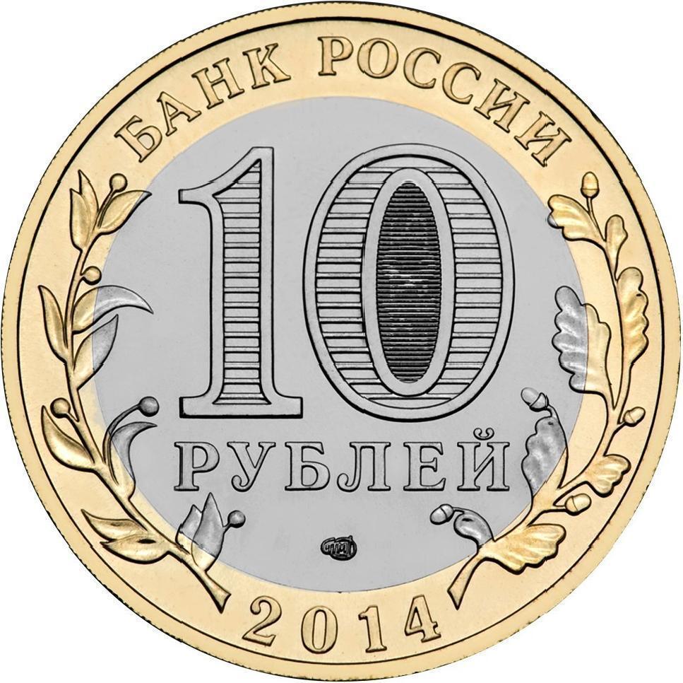 10 рублей Челябинская область 2014 г