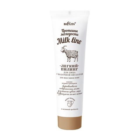 Легкий пилинг для лица с молочной кислотой для всех типов кожи , 100 мл ( Milk Line / Протеины молодости )
