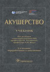 Акушерство : учебник (Радзинский, 2021)