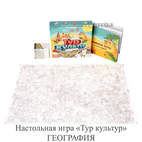 Настольная игра «Тур культур» ГЕОГРАФИЯ